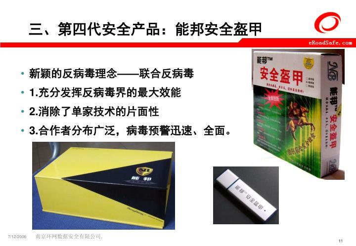 三、第四代安全产品:能邦安全盔甲