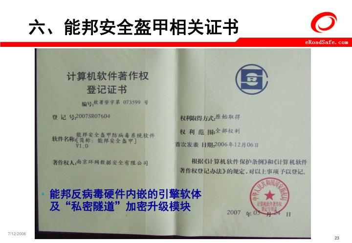 六、能邦安全盔甲相关证书