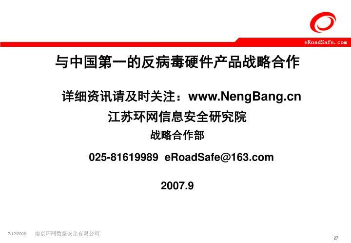 与中国第一的反病毒硬件产品战略合作