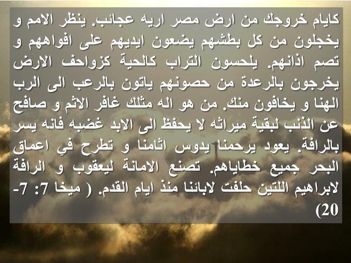 كايام خروجك من ارض مصر اريه عجائب.