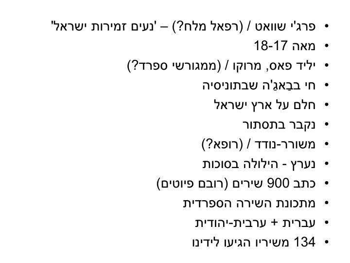 פרג'י שוואט / (רפאל מלח?) – 'נעים זמירות ישראל'