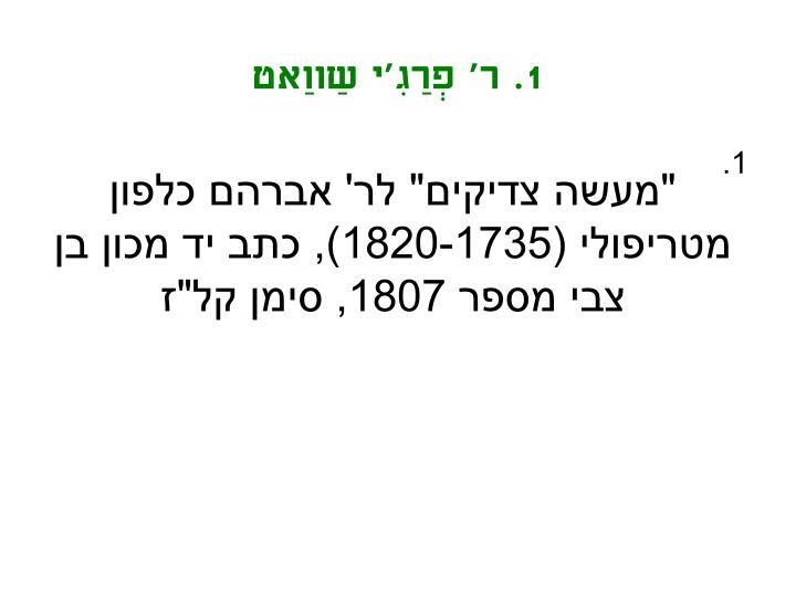 1. ר' פְרַגִ'י שַווַאט