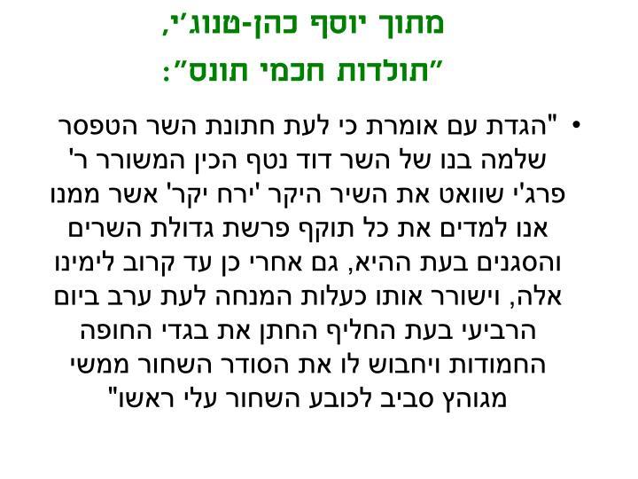 מתוך יוסף כהן-טנוג'י,