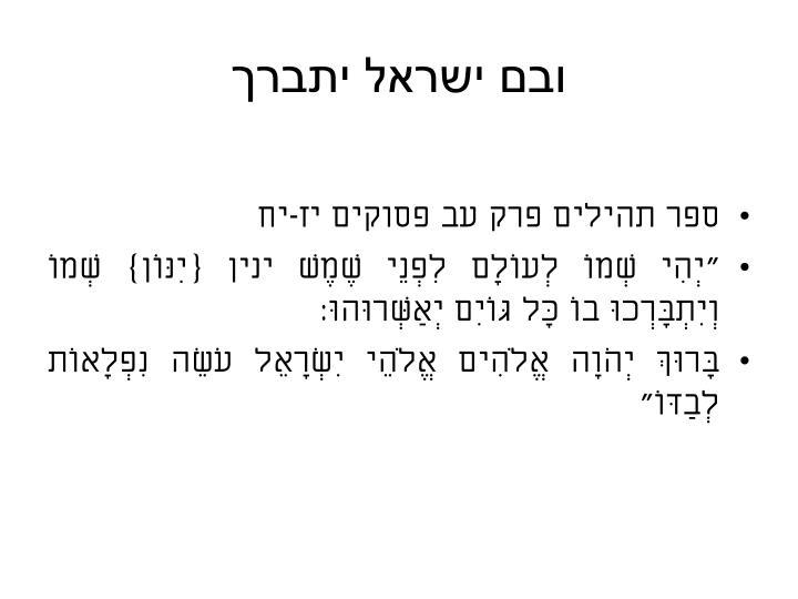 ובם ישראל יתברך
