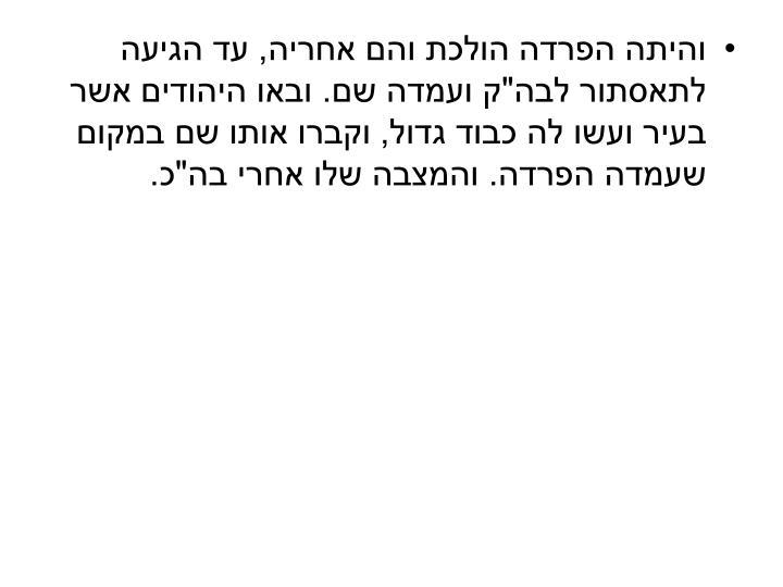 """והיתה הפרדה הולכת והם אחריה, עד הגיעה לתאסתור לבה""""ק ועמדה שם. ובאו היהודים אשר בעיר ועשו לה כבוד גדול, וקברו אותו שם במקום שעמדה הפרדה. והמצבה שלו אחרי בה""""כ."""