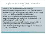 implementation of c r a instruction