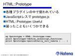 html prototype