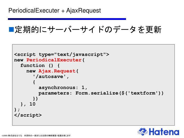 PeriodicalExecuter + AjaxRequest