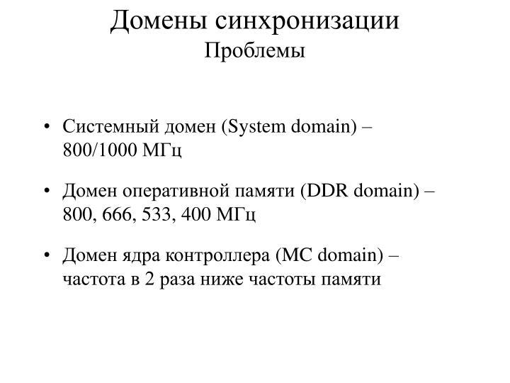 Домены синхронизации