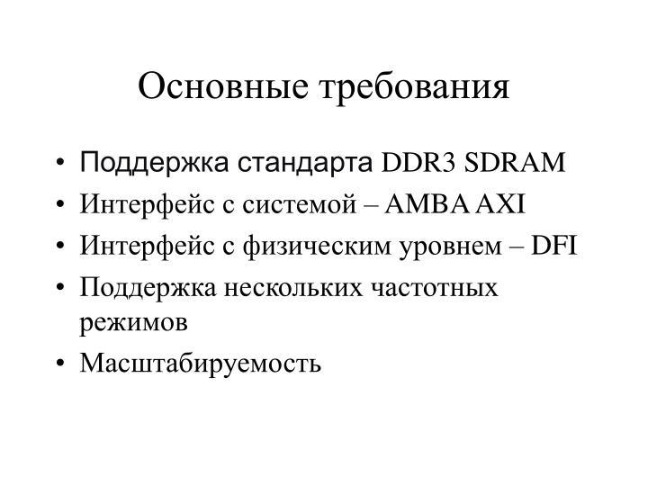 Основные требования