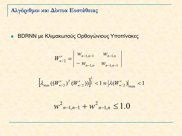 Αλγόριθμοι και Δίκτυα Ευστάθειας