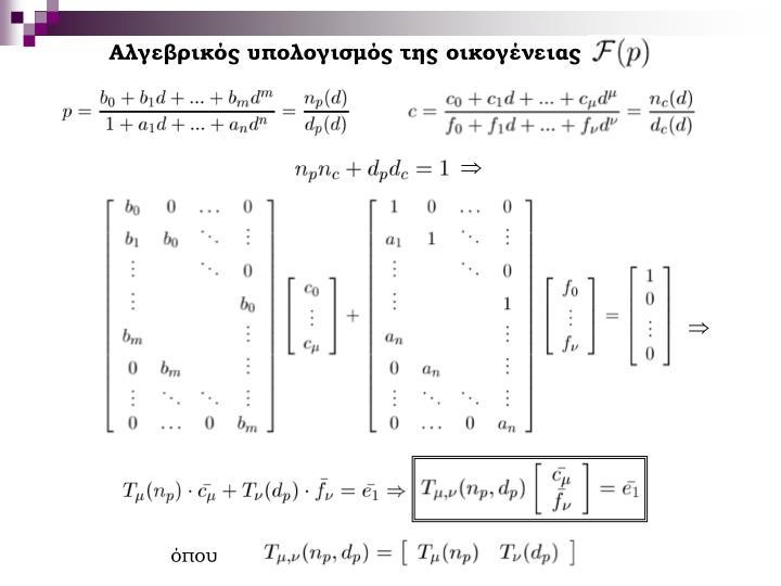 Αλγεβρικός υπολογισμός της οικογένειας