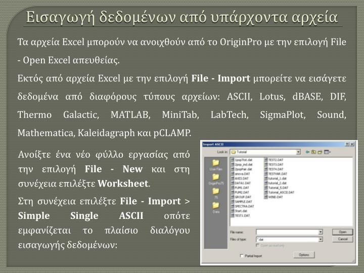 Εισαγωγή δεδομένων από υπάρχοντα αρχεία