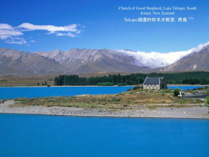 Church of Good Shepherd, Lake Tekapo, South Island, New Zealand