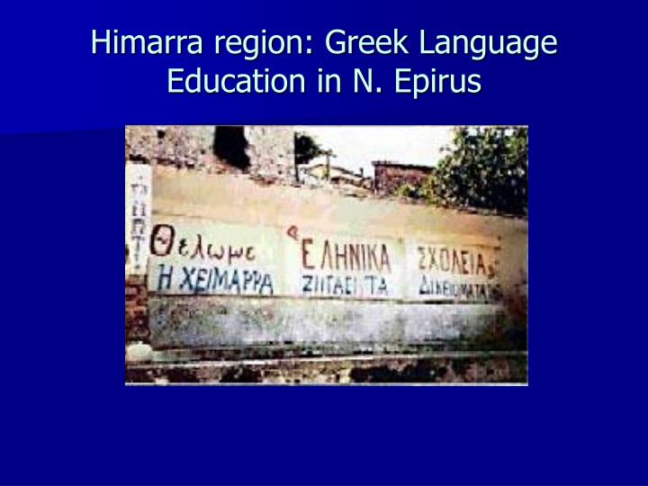 Himarra region: Greek Language Education in N. Epirus