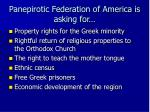 panepirotic federation of america is asking for