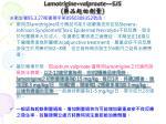 lamotrigine valproate sjs2