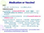 medication or vaccine