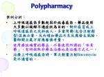 polypharmacy2