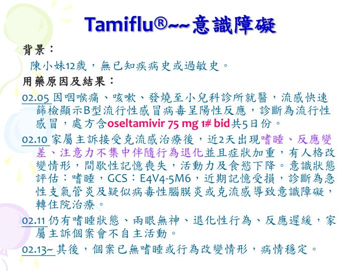 Tamiflu®~~