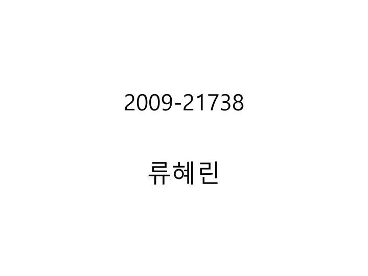 2009-21738