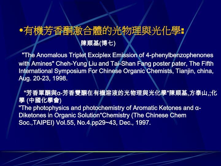 有機芳香酮激合體的光物理與光化學