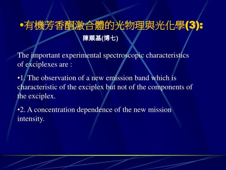 有機芳香酮激合體的光物理與光化學(3)
