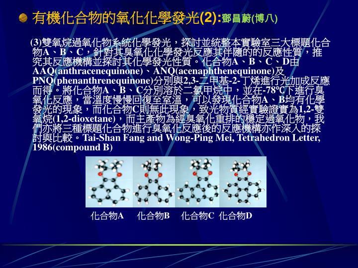 有機化合物的氧化化學發光(2)