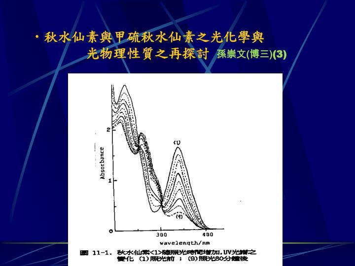 秋水仙素與甲硫秋水仙素之光化學與