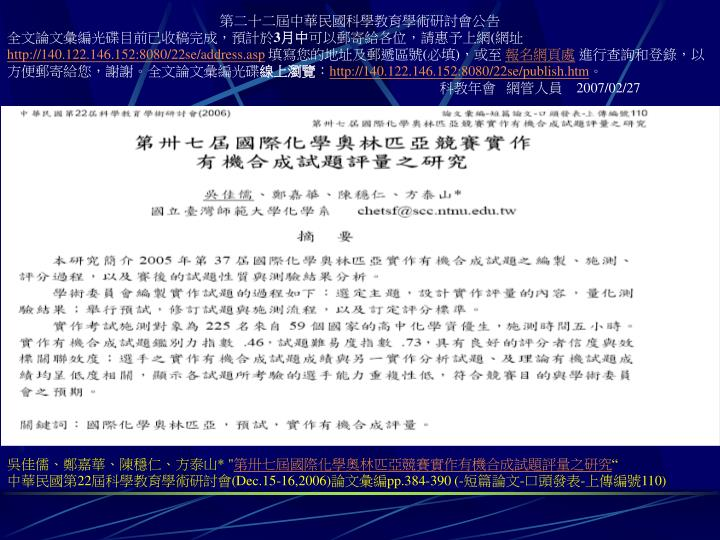 第二十二屆中華民國科學教育學術研討會公告