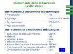 instruments de la coop ration 2007 2013