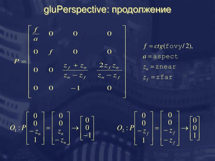 gluPerspective: