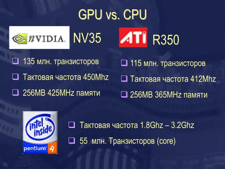 GPU vs. CPU