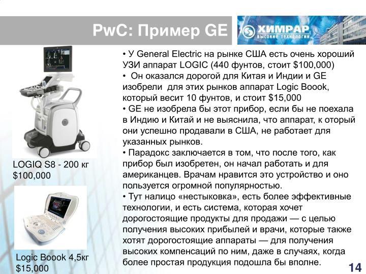 У General Electric на рынке США есть очень хороший УЗИ аппарат LOGIC (440 фунтов, стоит $100,000)