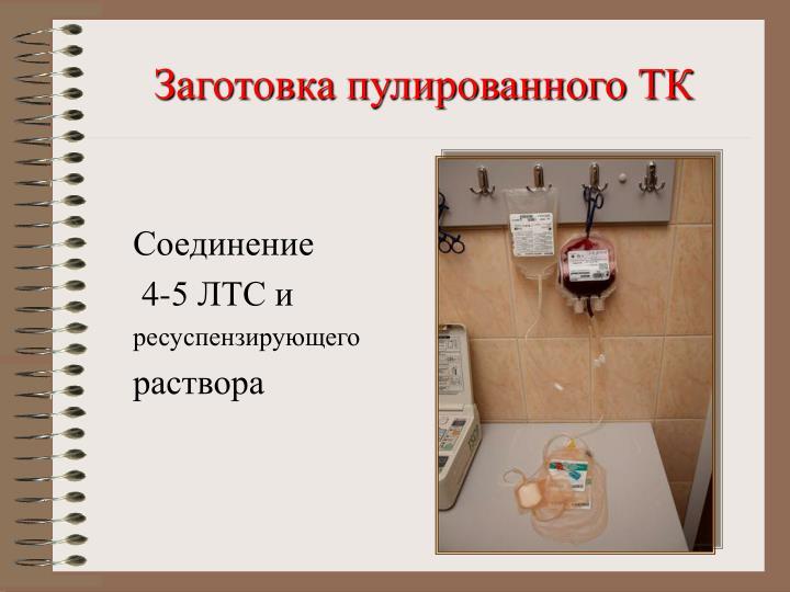 Заготовка пулированного ТК