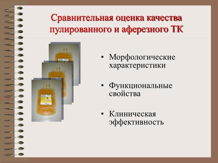 Сравнительная оценка качества пулированного и аферезного ТК