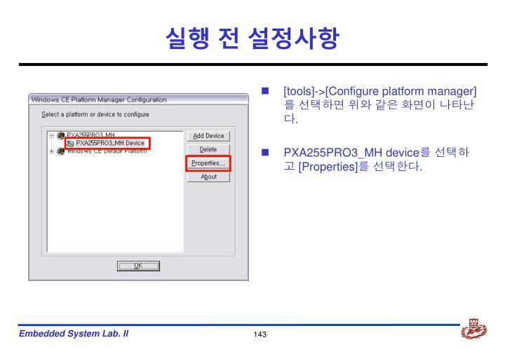 [tools]->[Configure platform manager]