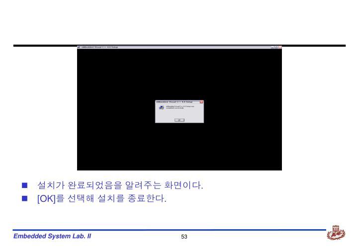 설치가 완료되었음을 알려주는 화면이다