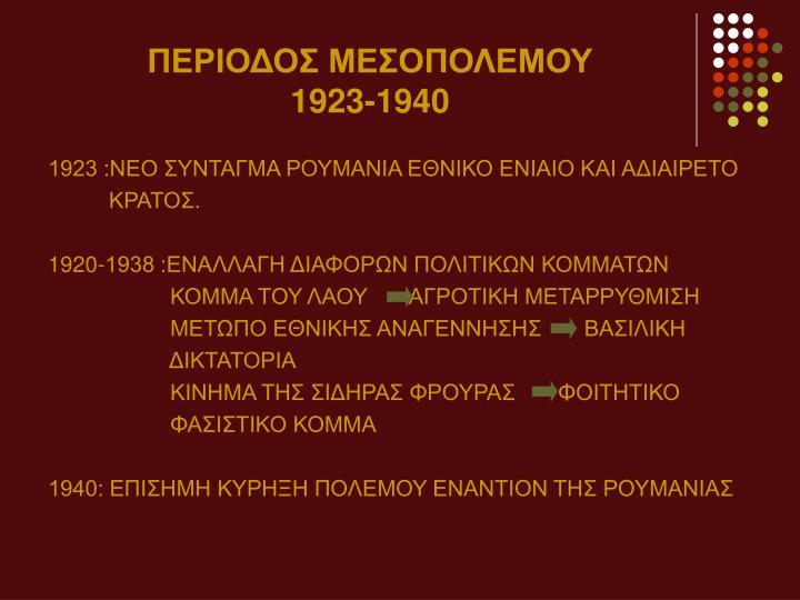 ΠΕΡΙΟΔΟΣ ΜΕΣΟΠΟΛΕΜΟΥ