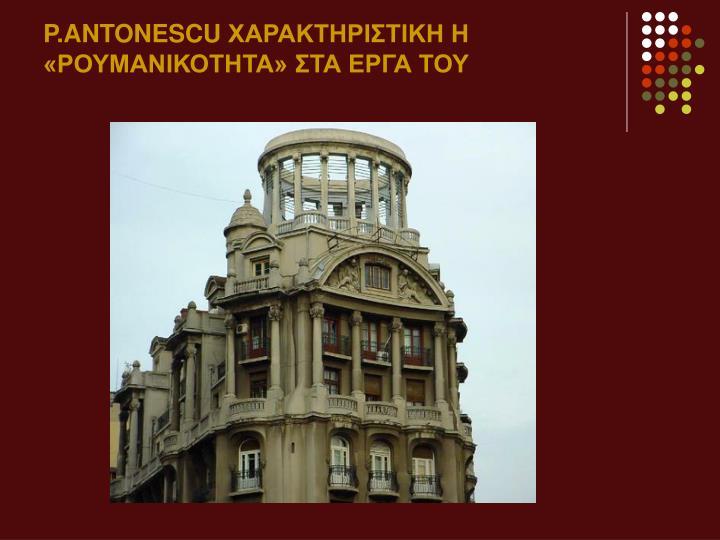 P.ANTONESCU