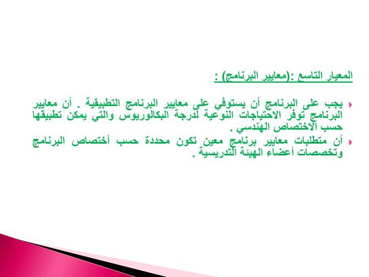 المعيار التاسع :(معايير البرنامج) :