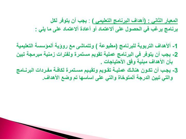 المعيار الثاني : (أهداف البرنامج التعليمي