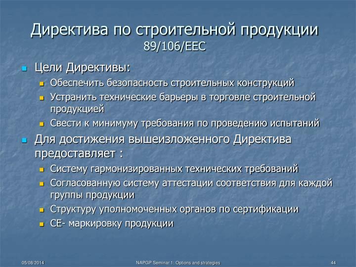 Директива по строительной продукции