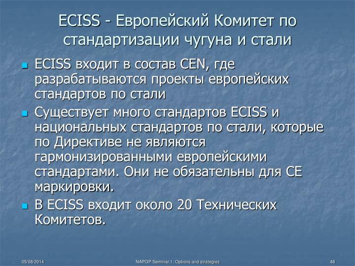 ECISS