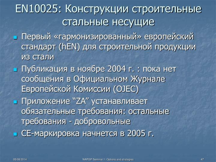 EN10025: