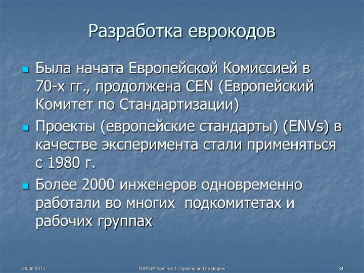 Разработка еврокодов