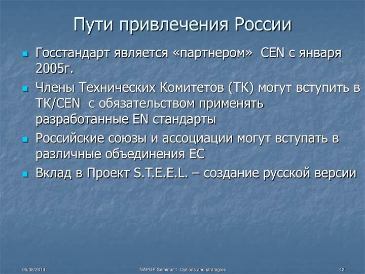 Пути привлечения России