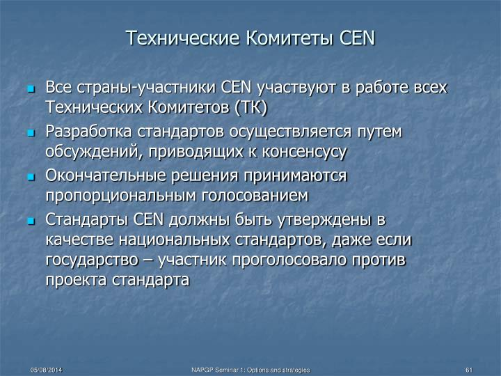 Технические Комитеты СЕ