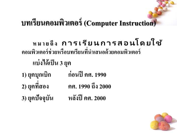 บทเรียนคอมพิวเตอร์