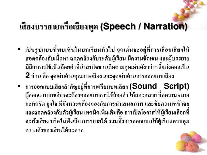 เสียงบรรยายหรือเสียงพูด